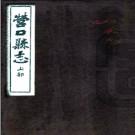 营口县志 民國二十二年石印本  PDF下载