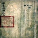 彰武县乡土志 清宣統元年(1909)彰武縣抄本 PDF下载