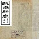 彰武县志 民國二十二年鉛印本 PDF下载