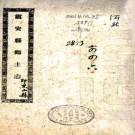 镇安县乡土志  清光緒三十三年(1907)鉛印本 PDF下载