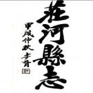 庄河县志十八卷 民國二十三年[1934] 鉛印本 PDF下载