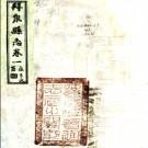 拜泉县志  民國8年(1919) 石印本 PDF下载