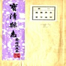 宝清县志 民國二十五年鉛印本 PDF下载