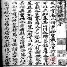 [正德]崇明县志十卷 明正德[1506-1521] PDF电子版下载