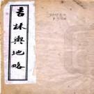[光绪]吉林舆地略  清光緒二十四年(1898)石印本 PDF电子版下载