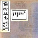 [民国]梨树县志 民國二十三年鉛印本 PDF电子版下载