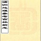 满洲地理参考吉林新志  民国23年[1934]  PDF电子版下载