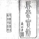哲盟实剂 民國二年[1913] 石印本 PDF电子版下载