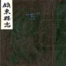 [民国]镇东县志 民國十六年鉛印本 PDF电子版下载
