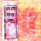 [同治]郏县志十二卷  張熙瑞 茅恒春修 郭景泰纂 清同治四年 刻本  PDF下载
