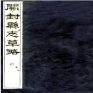 开封县志草略:[民国]  陶鍾翰纂 民國三十年[1941年] 鉛印本  PDF下载