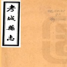 [民国]考城县志十四卷 趙華亭修 李盛謨纂 民國三十年鉛印本  PDF下载