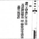 [康熙]兰阳县志十二卷(清)高世琦修 (清)王旦纂  清康熙三十四年(1695)刻本  PDF下载