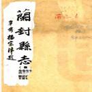 [乾隆]兰阳县续志八卷(清)涂光範修 (清)王壬纂 清乾隆九年(1744)刻本  PDF下载