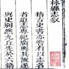 [康熙]林县志十二卷 徐岱  熊遠寄修  萬兆龍纂 清康熙三十三年  刻本  PDF下载