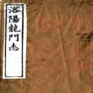 洛阳龙门志:[同治]:不分卷 (清)路朝霖纂修 1962年 油印本  PDF下载