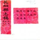 [嘉庆]长垣县志十六卷(清)李于垣修 (清)楊元錫纂  清嘉慶十五年(1810)刻本  PDF下载