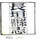 [康熙]长垣县志八卷(清)宗琮纂修 (清)周世卜續纂  清康熙三十九年(1700)增刻本PDF下载