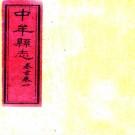 [同治]中牟县志十二卷首一卷末一卷 吳若烺修 焦子蕃 邢爲翰纂清同治十年(1871)刻本 PDF下载