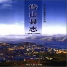 浙江省岱山县志1989-2000.PDF电子版下载