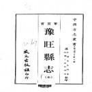 预旺县志(全).pdf下载