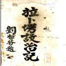 拉卜塄设治记 (今甘肃甘南夏河)张丁阳编 民国17年[1928].PDF电子版下载