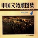 中国文物地图集  陕西分册(上下册).pdf下载