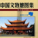 中国文物地图集 湖南分册.pdf下载