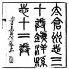 民国太仓州志(共6册).pdf下载