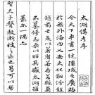 乾隆太湖备考.pdf下载