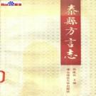泰县方言志.pdf下载