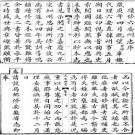 同治六安州志(全二).pdf下载
