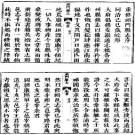 同治祁门县志 光绪祁门县志补.pdf下载