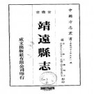 靖远县志(1-2册).pdf下载