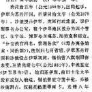 察布查尔锡伯自治县地名图志.pdf下载