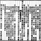 (嘉庆)卫藏通志.pdf下载