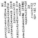 [康熙]碾伯所志.pdf下载
