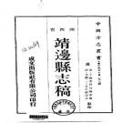 靖边县志稿(一、二册).pdf