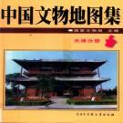 中国文物地图集 天津分册.pdf下载