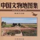 中国文物地图集 黑龙江分册.pdf下载