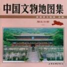 中国文物地图集湖北分册.TIF下载