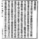 光绪长武县志.pdf下载