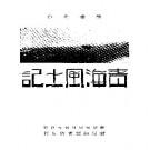青海风土记.pdf下载