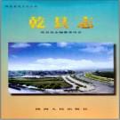 陕西省 乾县志.pdf下载