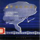 丹东市区地名志.pdf下载
