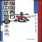辽宁省 秦皇岛市志.pdf下载