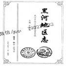 黑龙江省 黑河地区志.pdf下载