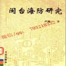 闽台海防研究.pdf下载