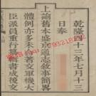 乾隆盛京通志.pdf下载
