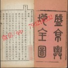 咸丰盛京通志48卷.pdf下载